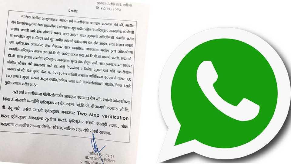 whatsapp nashik news marathi news security nashik police