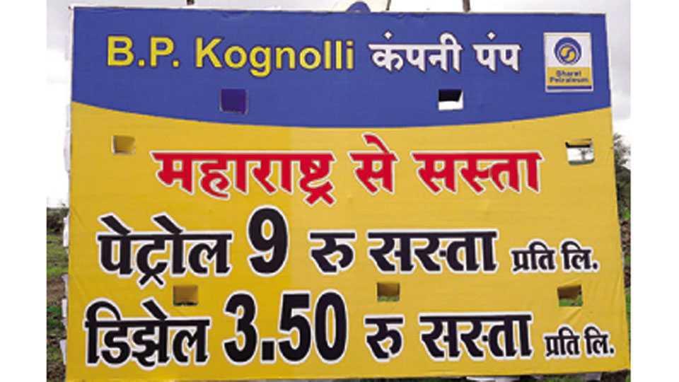 महाराष्ट्रापेक्षा स्वस्त, असे फलक सीमाभागातील कर्नाटकातील पेट्रोल पंपावर झळकत आहेत.