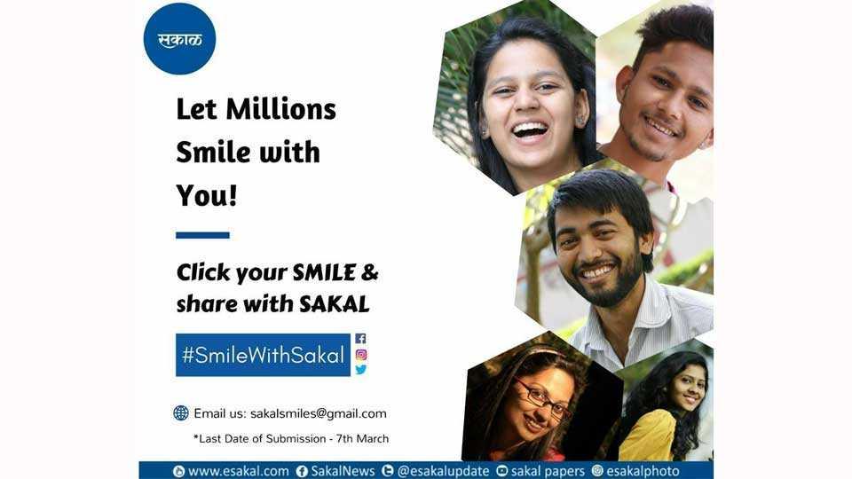 marathi news smile with sakal campaign youth social media