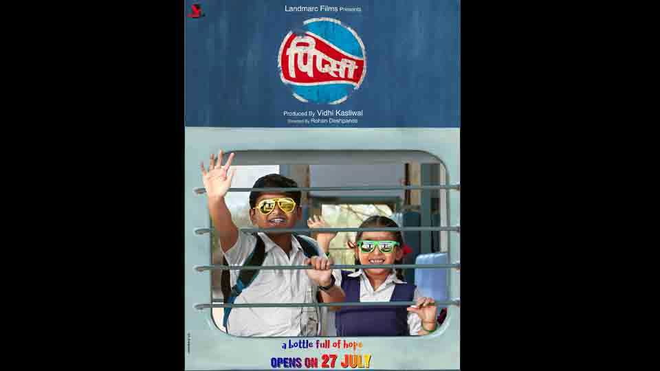 Pipsi movies poster launched on social media
