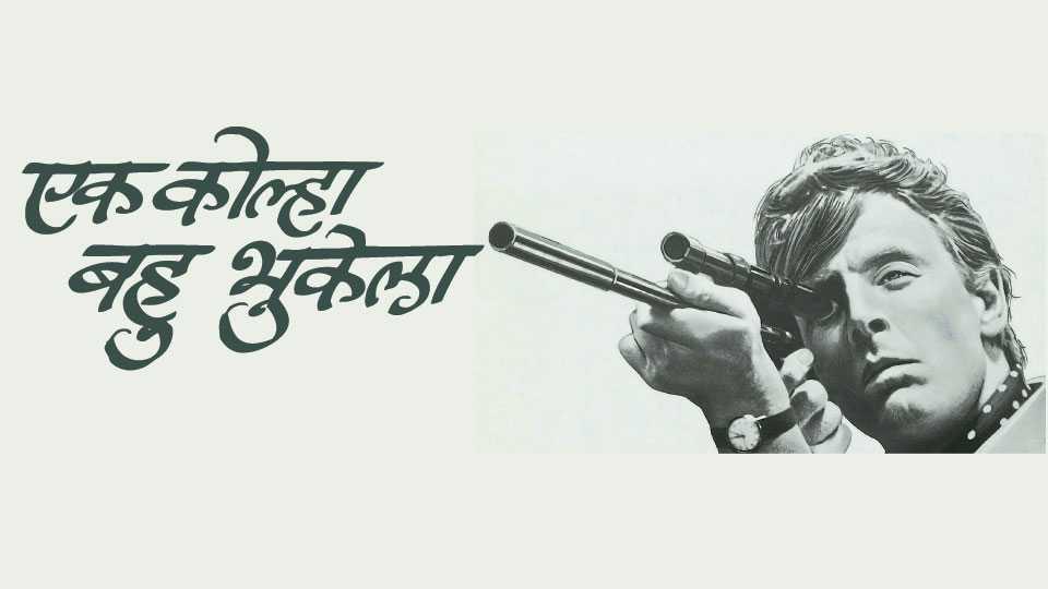 Article in Saptraga by Pravin Tokekar