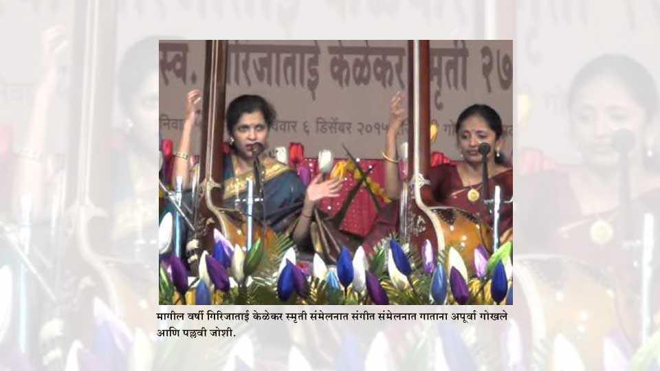 Sangeet Festival