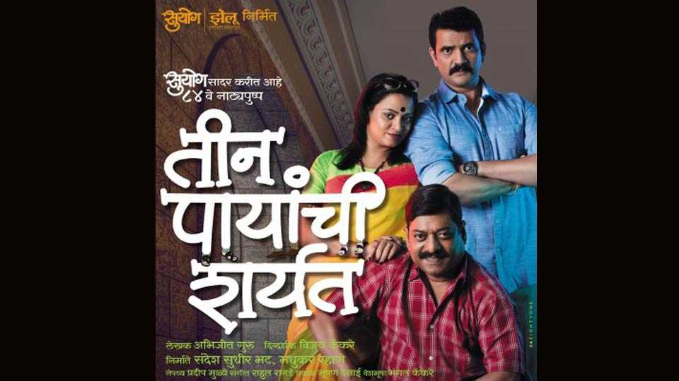 Tin payanchi sharyat Drama review
