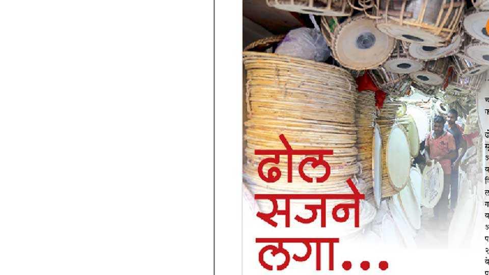 Dhol Pathak for Ganesh Festival