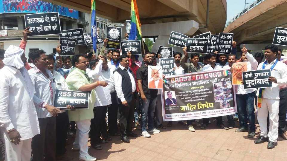 sakal news breaking news aurangabad news protest against yogi adityanath