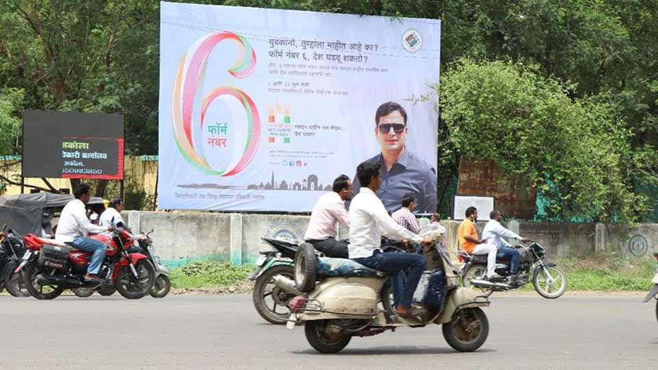 akola newws marathi news bollywood hero voter registration