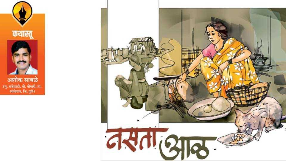 ashok sabale write article in saptarang