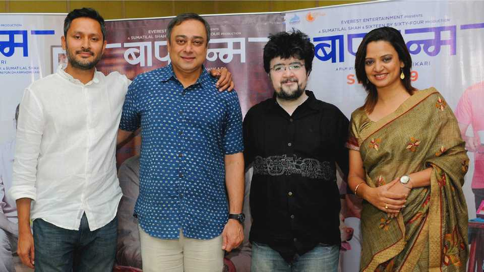 Baapjanma trailer released in mumbai esakal news