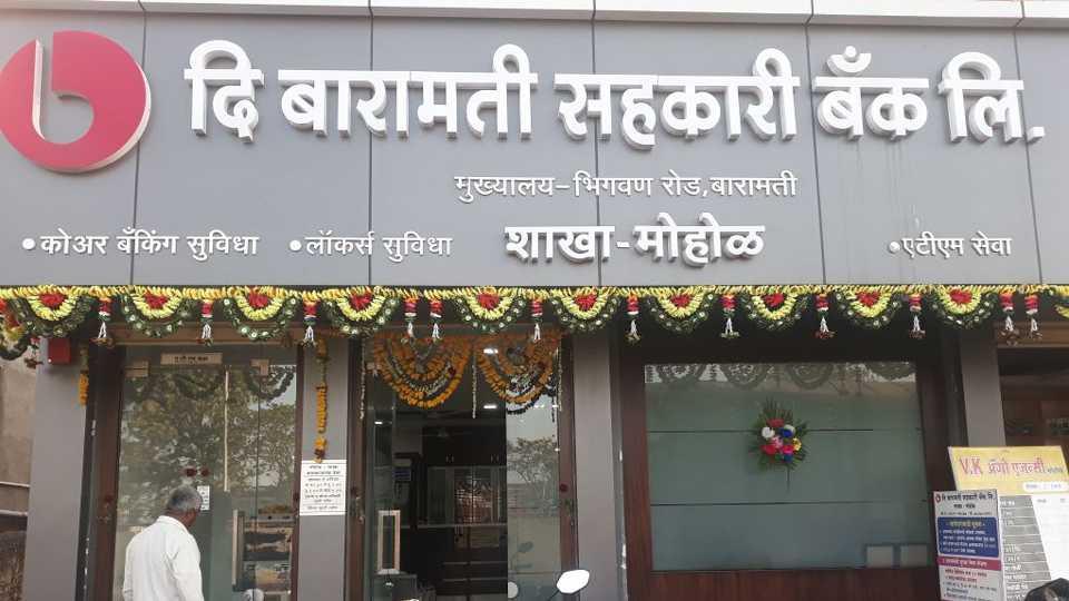 first anniversary of Baramati Sahakari Bank Limited