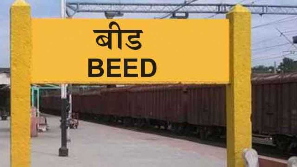 beed news datta deshmukh beed parli railway line corruption