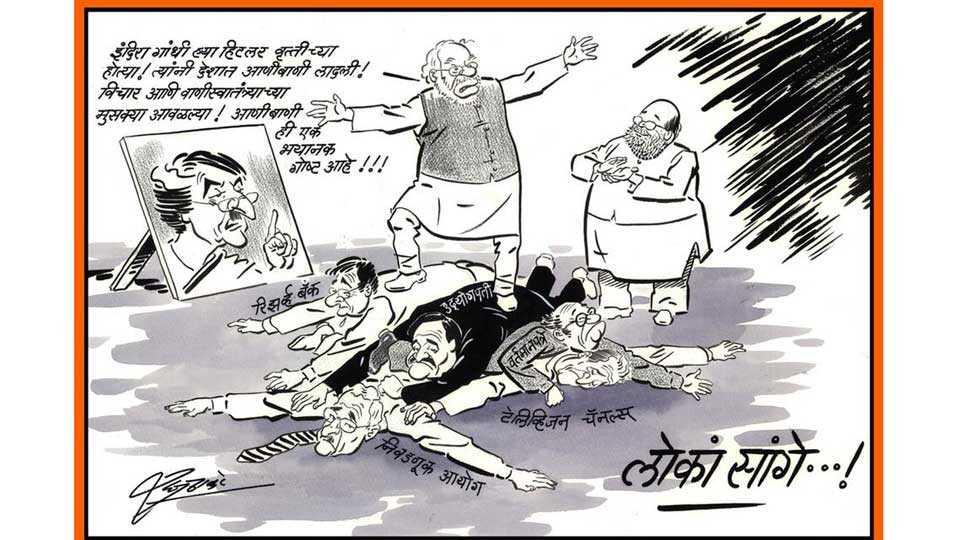 raj thackeray cartoon emergency pm modi