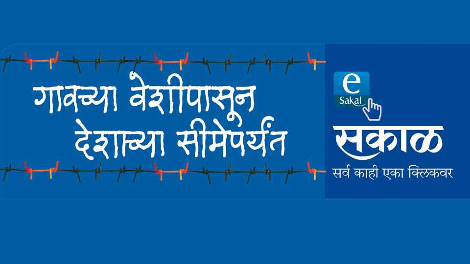 esakal day round up 090517