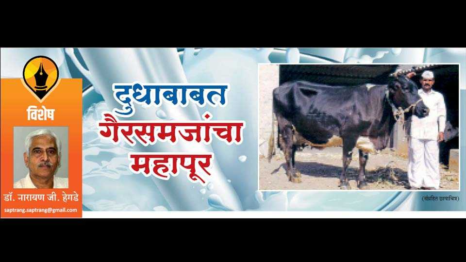 dr narayan g hegde write milk article in saptarang