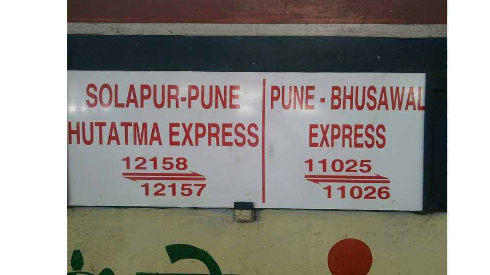 Hutatma Express canceled for one day on July 1