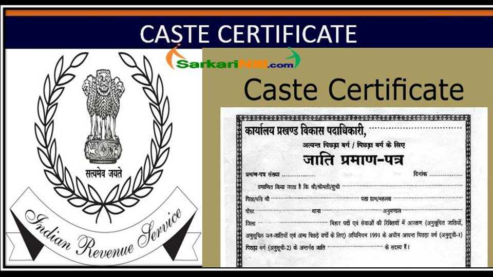 Extension till July 3 for the caste validity certificate