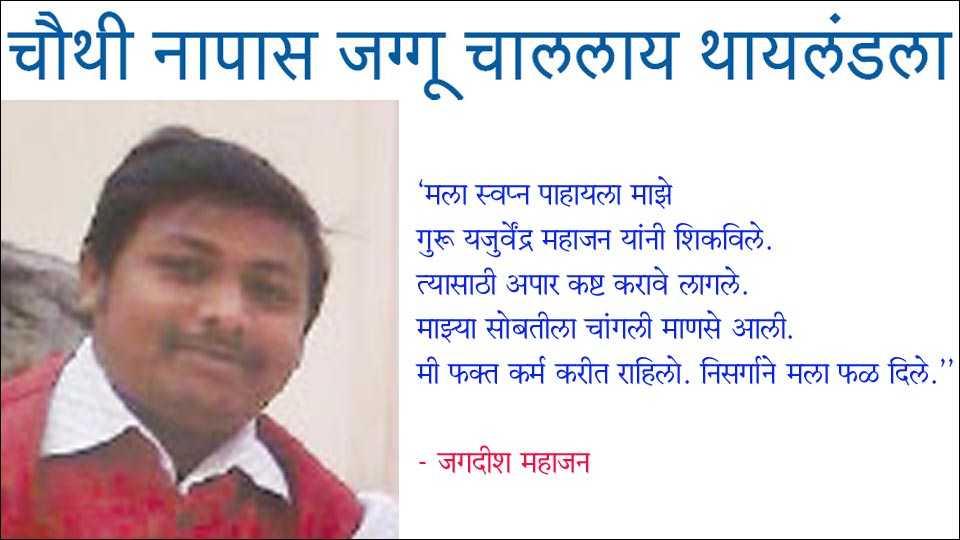 jagdish mahajan