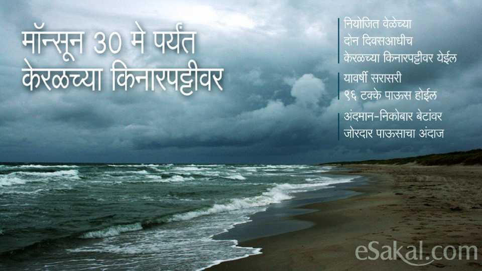 Monsoon rains to arrive on southern Kerala coast on May 30: IMD source