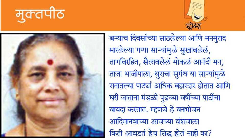 nirmala deshpande's muktapeeth article