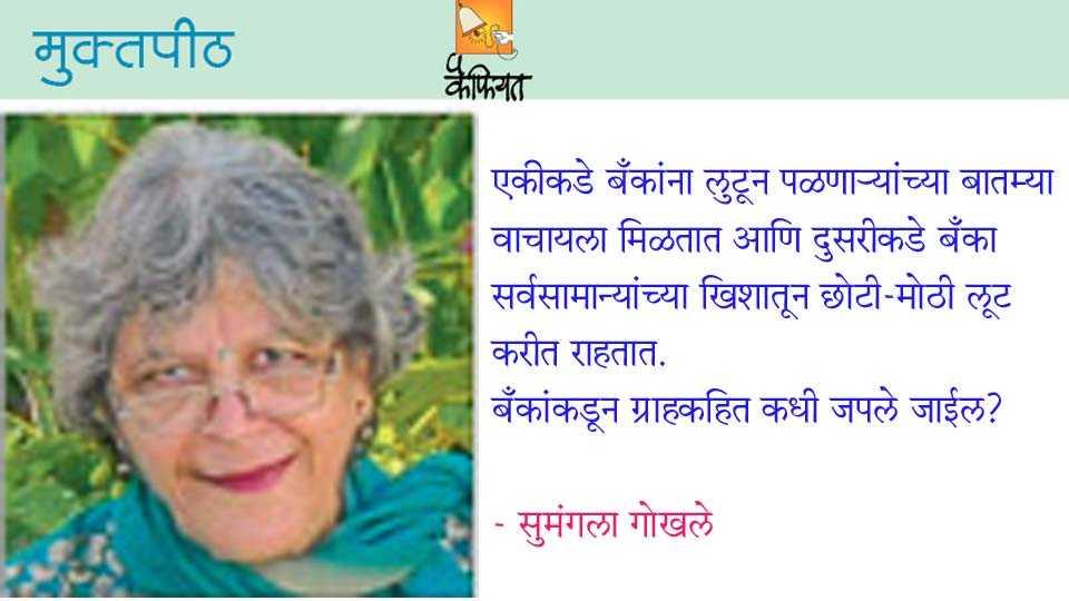 sumangala gokhale write article in muktapeeth