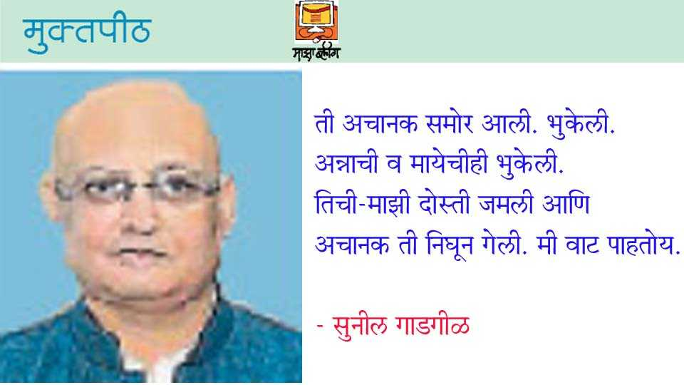 sunil gadgil write article in muktapeeth