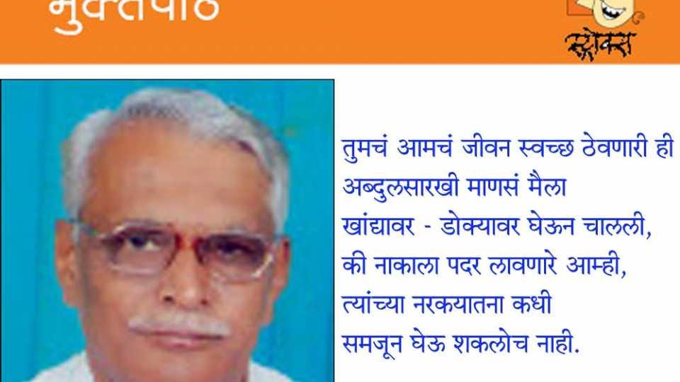 dr prakash jadhav's muktapeeth article