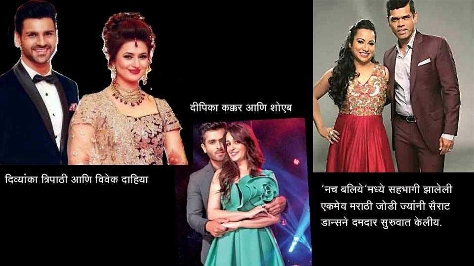 Nach Baliye 8: Siddhartha Jadhav Enters The Show With Wife Trupti