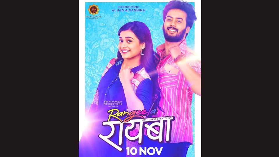 rangeela rayba marathi movie kedar shinde esakal news