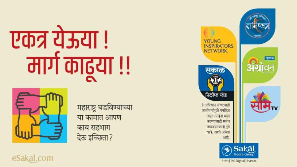 SakalForMaharashtra Come together to respond to various personalities
