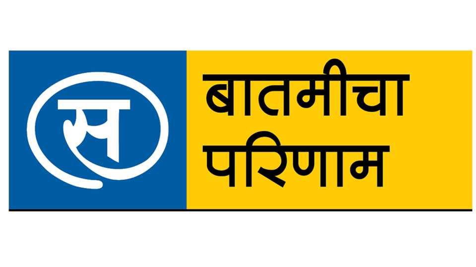 sakal-news-impact-logo