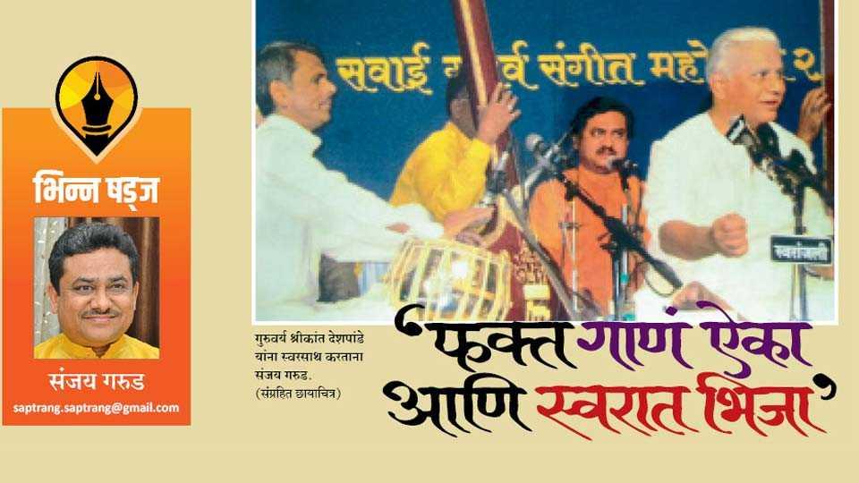 sanjay garud write article in saptarang