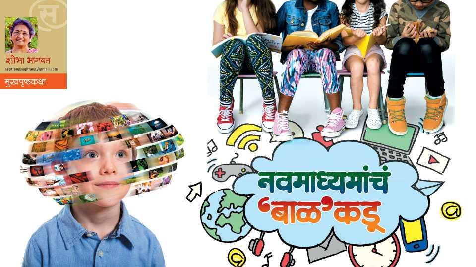 shobha bhagwat article