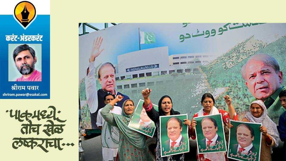 shriram pawar write pakistan nawaz sharif article in saptarang