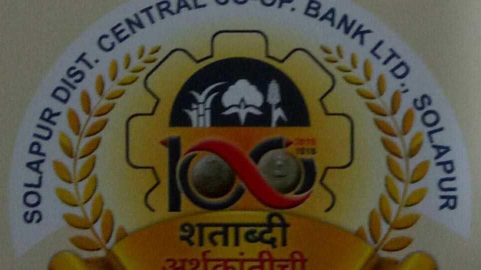 solapur district bank