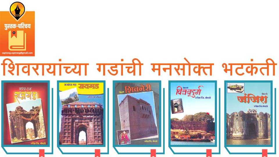 shivaji maharaj fort book review in saptarang