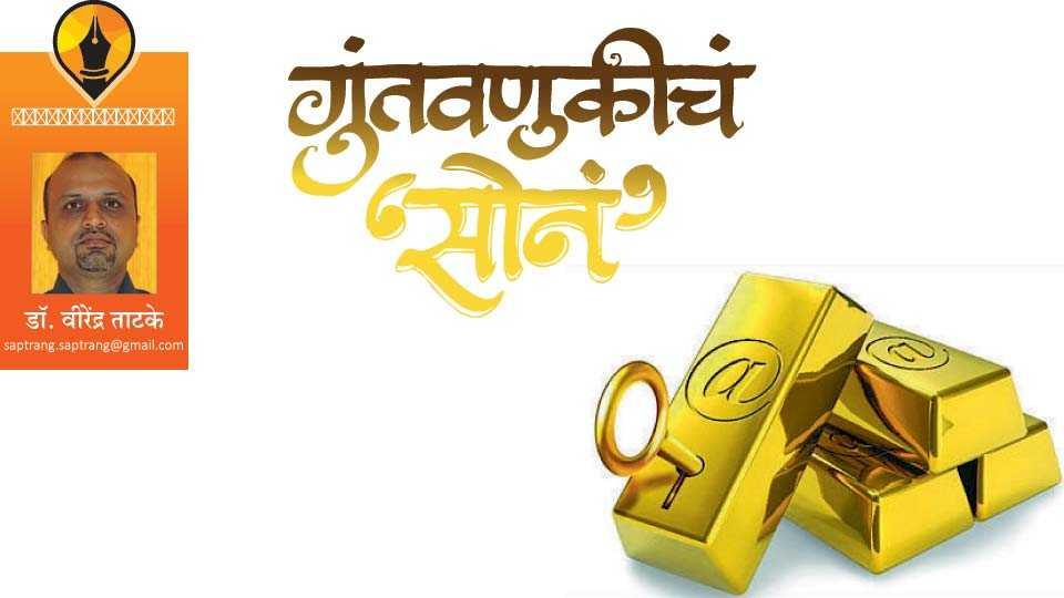 dr virendra tatake write mutual funds article in saptarang