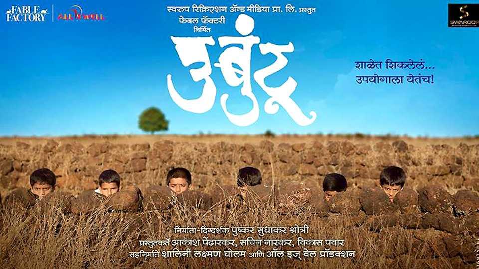ubuntu marathi film teaser released esakal news