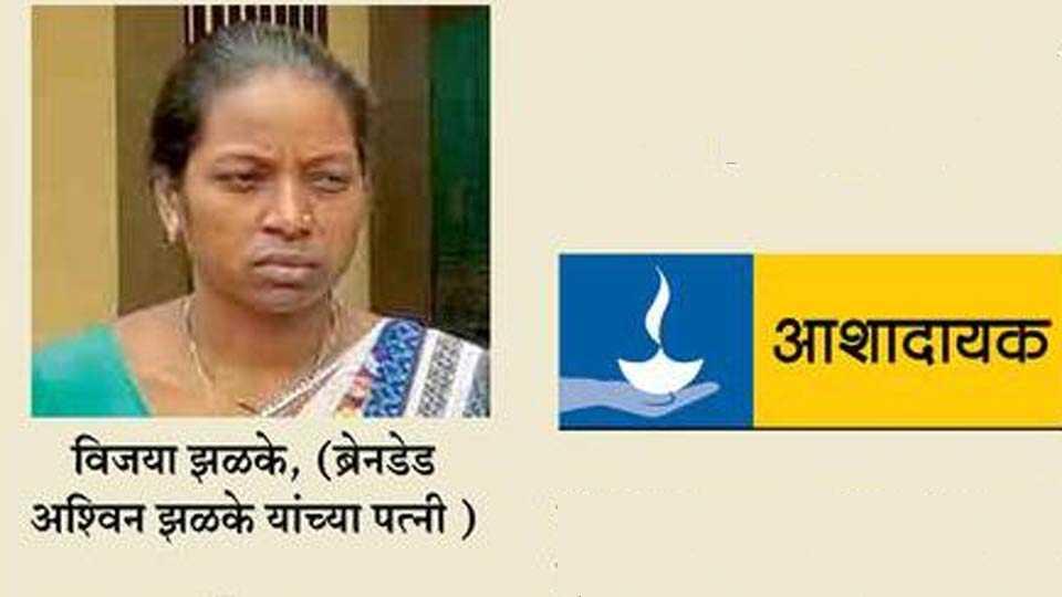 Vijaya Zalke