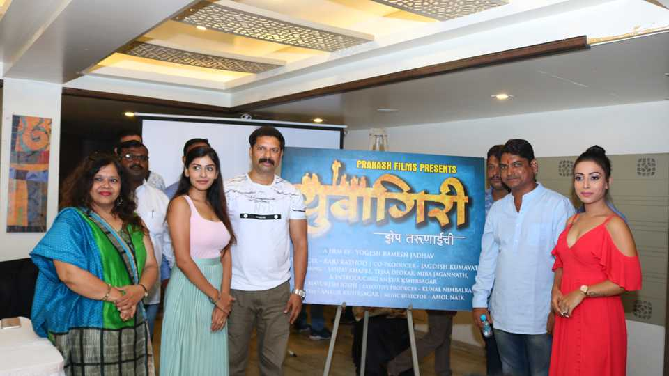 Marathi Movie Yuvagiri Is Coming Soon
