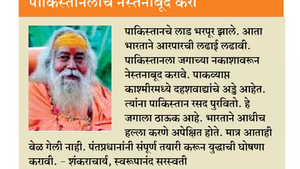Shankaracharya Saraswati Swaroopanand