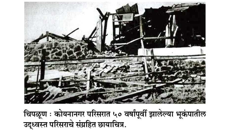 Koyna Nagar earthquake in 50 years