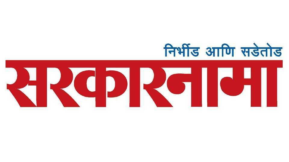 sarakarnama_logo
