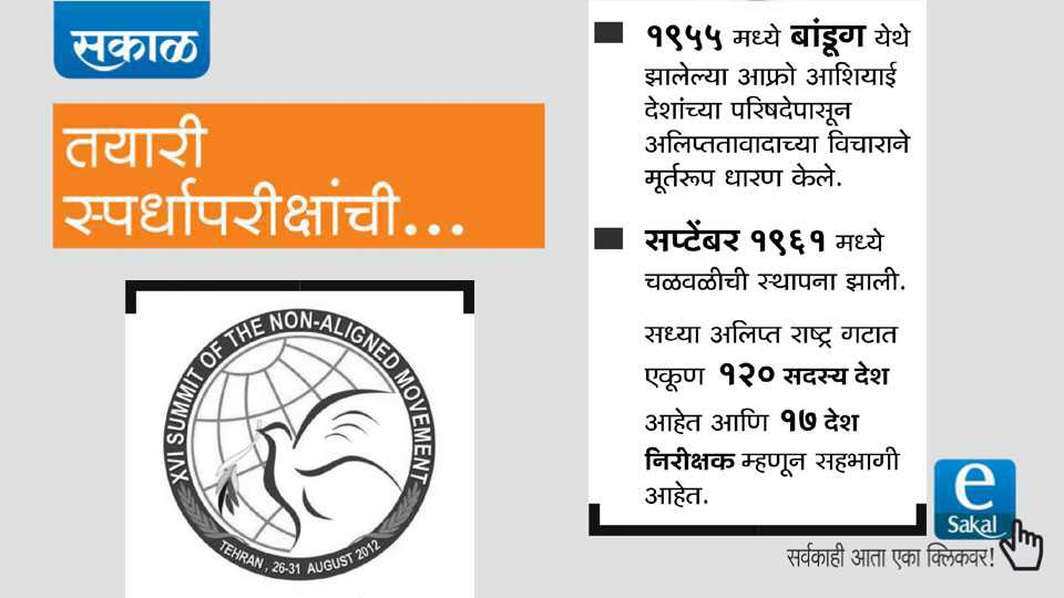 sakal news esakal news competitive exam news series upsc mpsc Non Alignment Movement