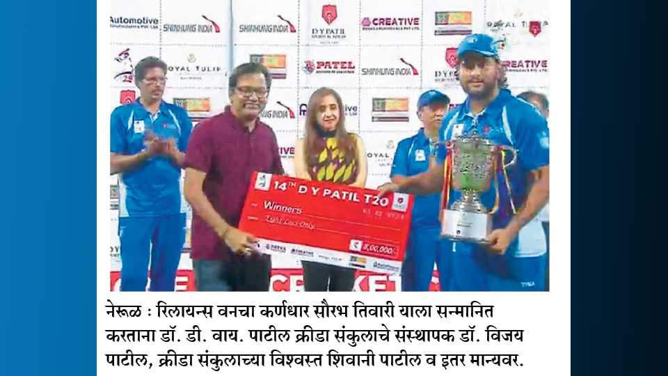 reliance T-20 cricket
