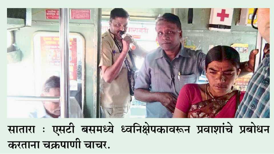 Bus Conductor satara