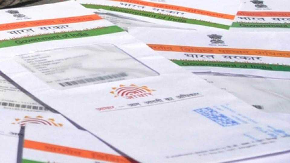 Now if no 'Aadhar card' ...