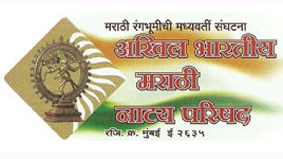 Akhil-Bhartiy-Marathi-Natya parishad