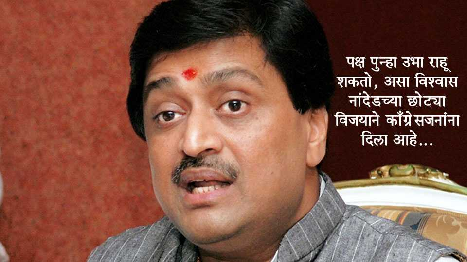 Marathi blog Nanded Election Ashok Chavan Mrunalini Naniwadekar