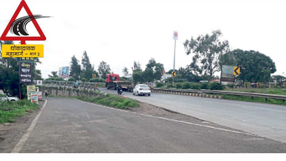 उजळाईवाडी - पुणे-बंगळूर महामार्गावरील उजळाईवाडीडवळील धोकादायक वळणावर वारंवार अपघात होतात.
