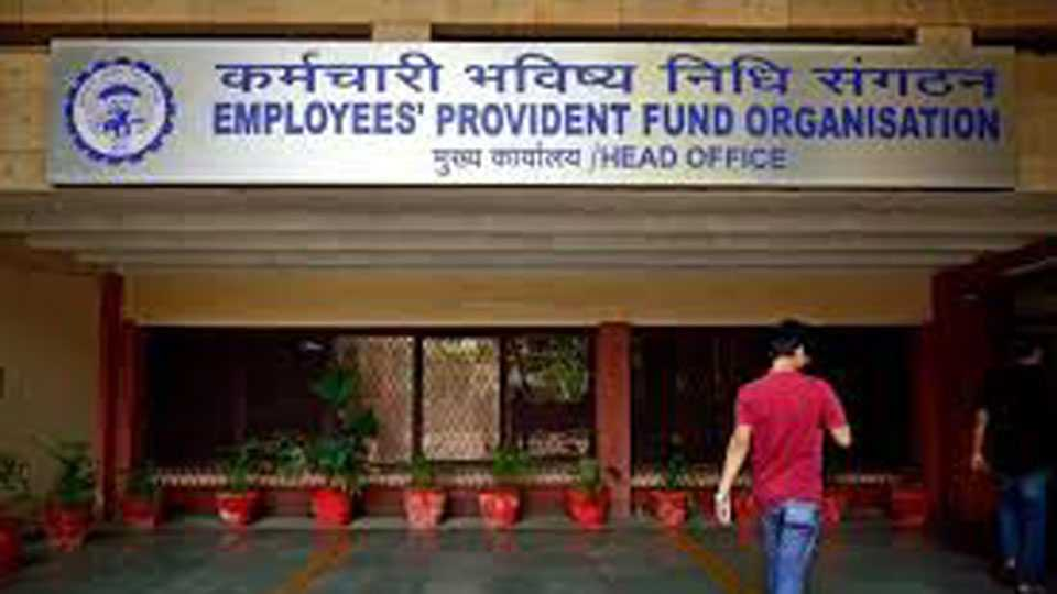 EPFO Provident Funds Scam of 4 Crores Exposed
