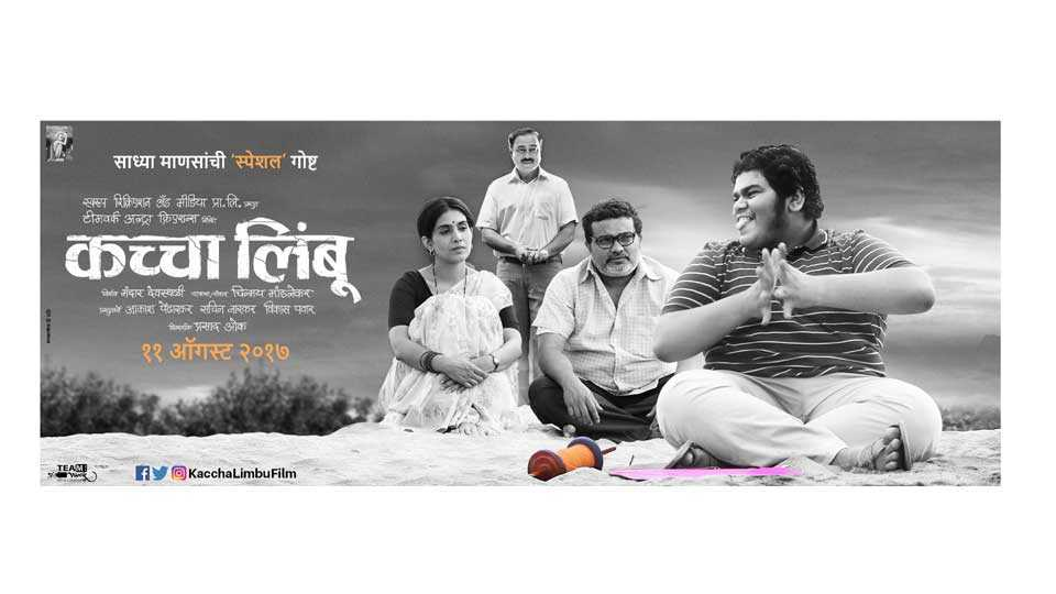 Kaccha-Limbu-Marathi-Movie